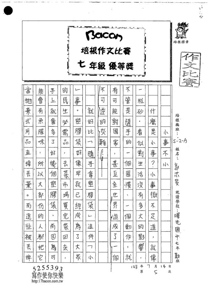 108WA105郭芯旻 (1).jpg