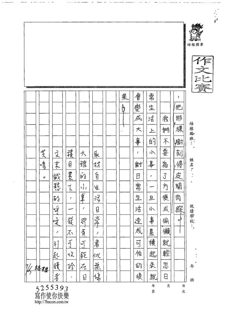 108WA105黃奕甯 (3).jpg