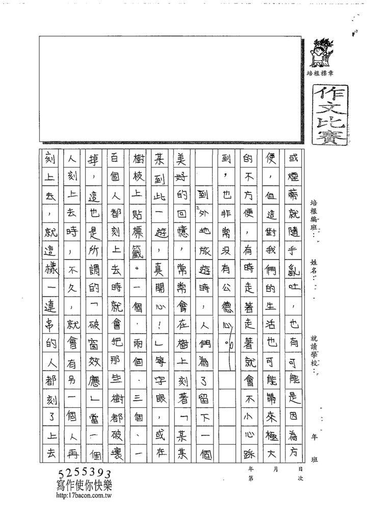 108WA105黃奕甯 (2).jpg