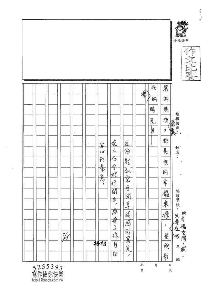 108WG104丁牧淮 (3).jpg