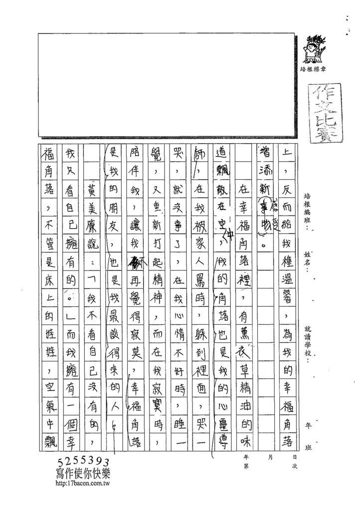 108WG104丁牧淮 (2).jpg