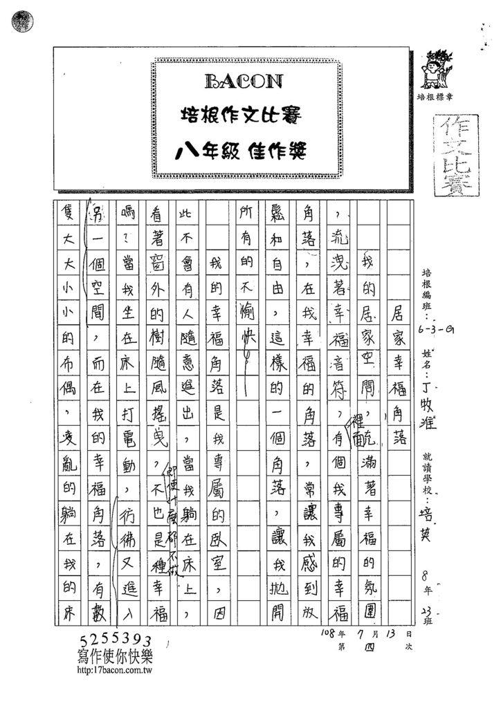 108WG104丁牧淮 (1).jpg