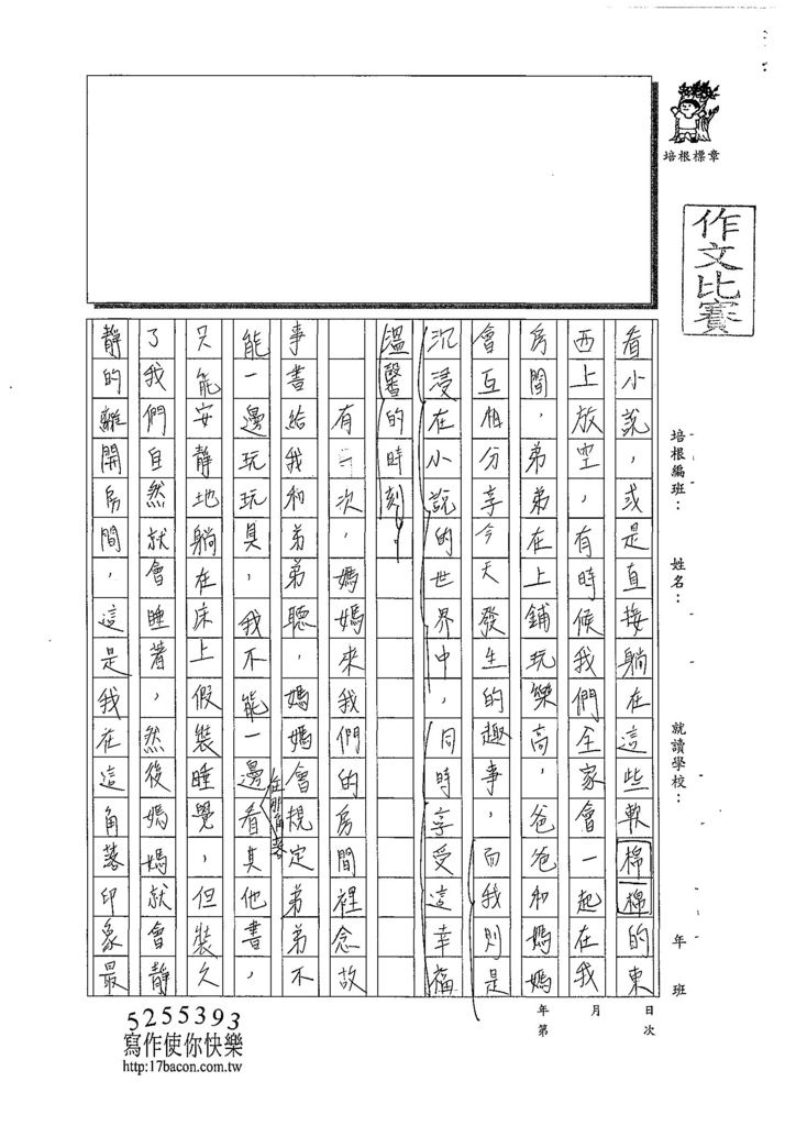 108WG104江天靖 (2).jpg