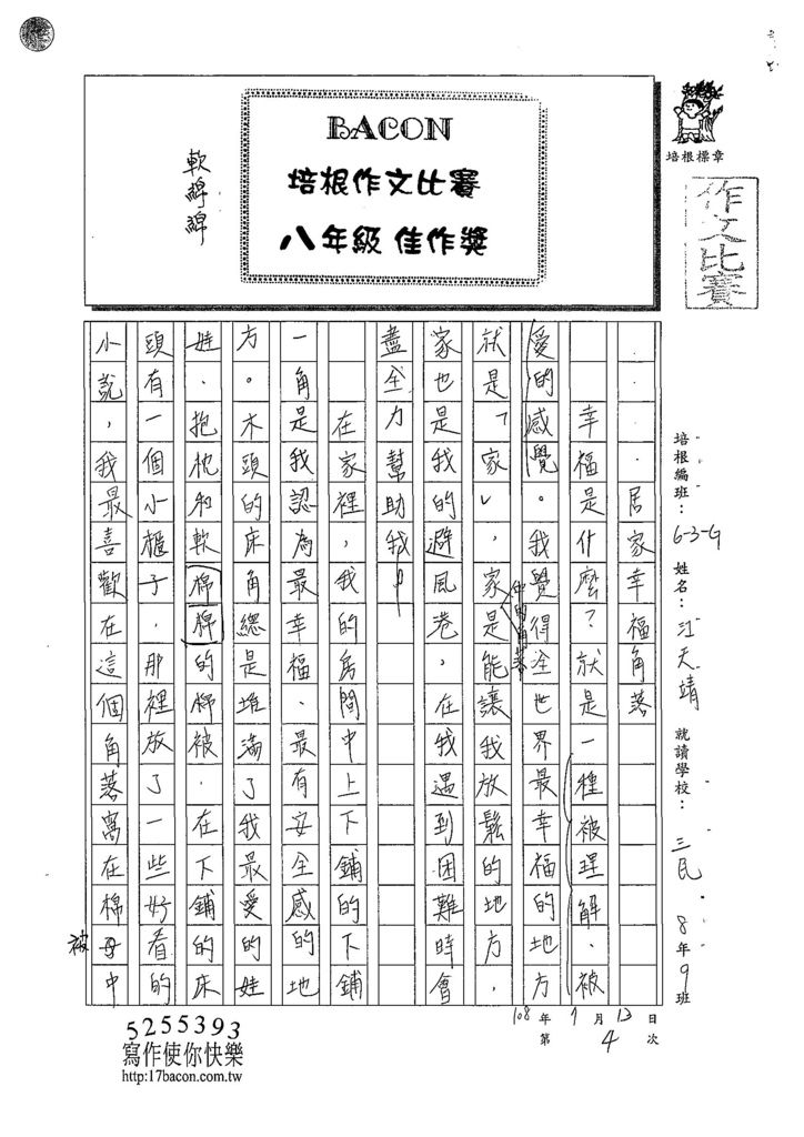 108WG104江天靖 (1).jpg