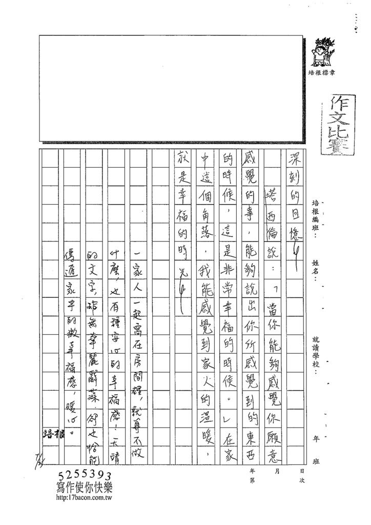 108WG104江天靖 (3).jpg