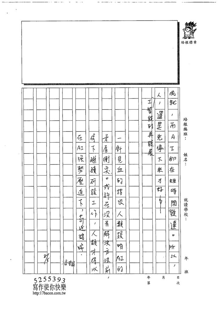 108WG106謝易軒 (3).jpg