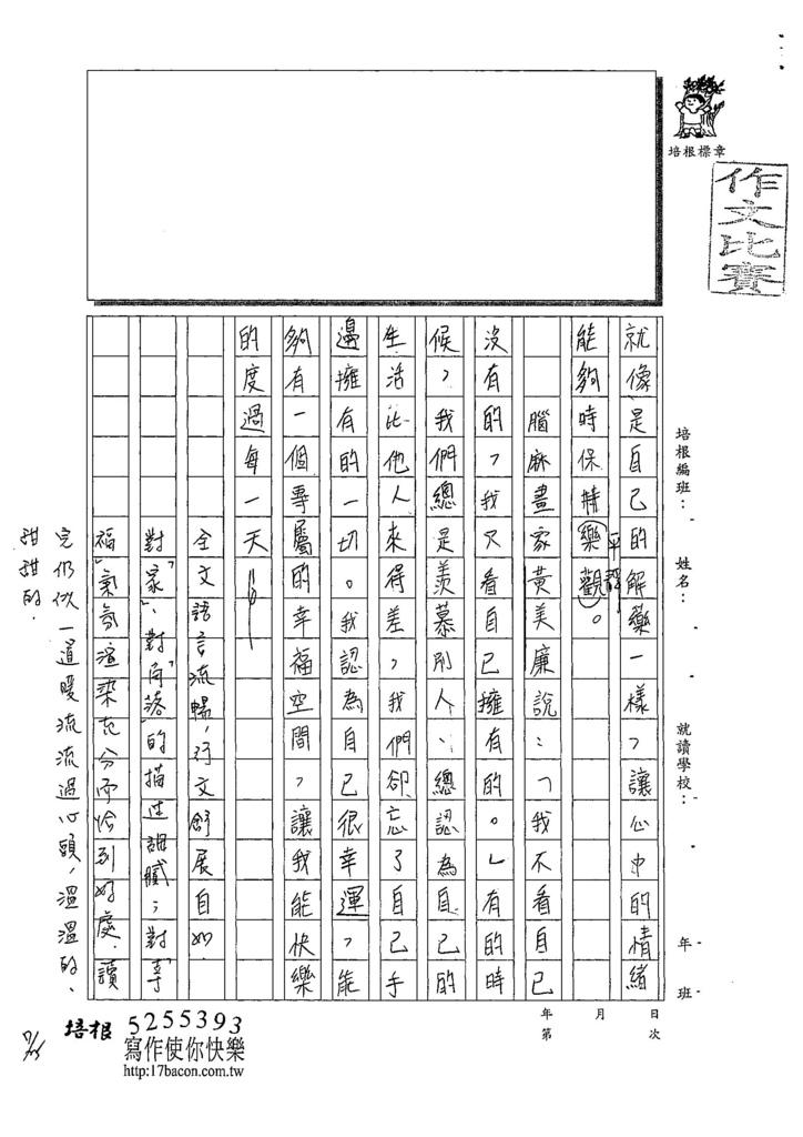108WG104劉裕勝 (3).jpg