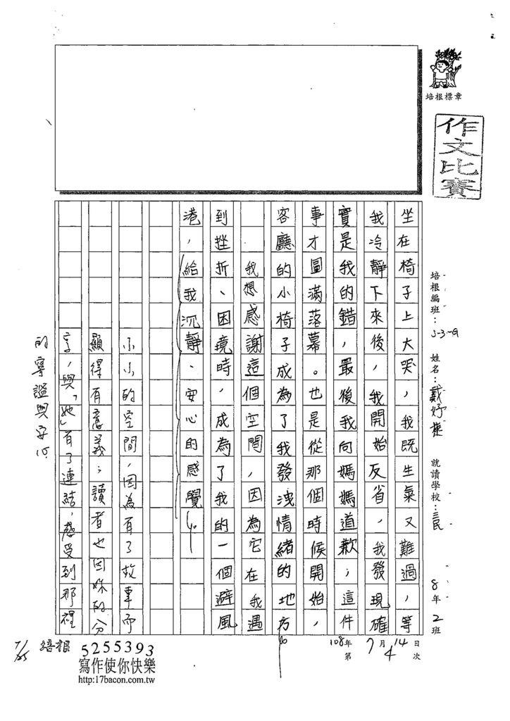 108WG104戴妤婕 (3).jpg