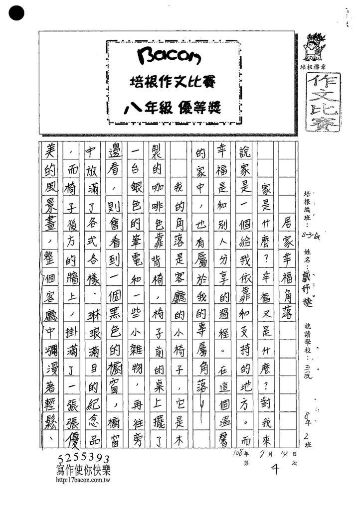 108WG104戴妤婕 (1).jpg