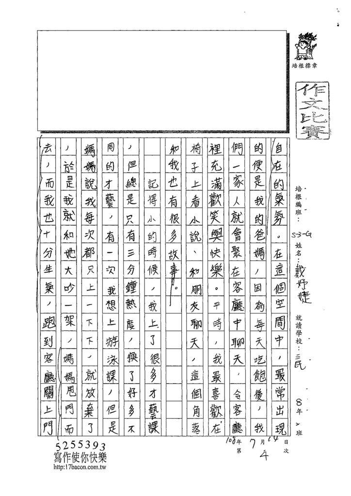 108WG104戴妤婕 (2).jpg