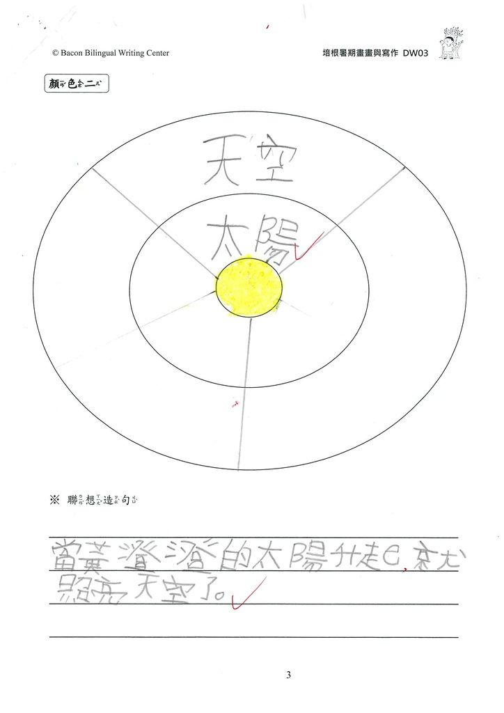 DW03王苡棠 (3).jpg