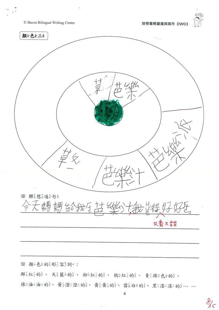 DW03沈婕霖 (4).jpg