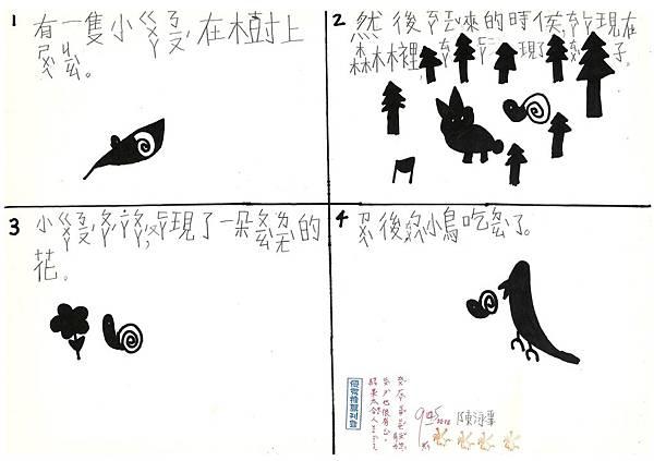 DW02陳泳霏.jpg