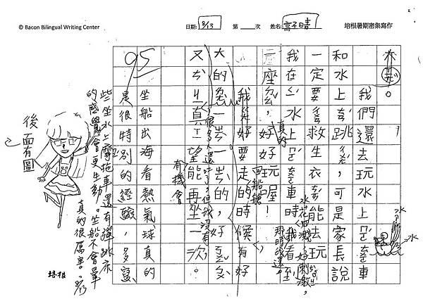 108TBW402高子晴 (2).jpg