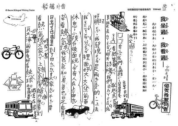 108TBW402高子晴 (1).jpg
