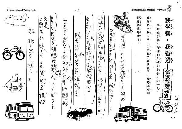 108TBW402潘羽恩 (1).jpg