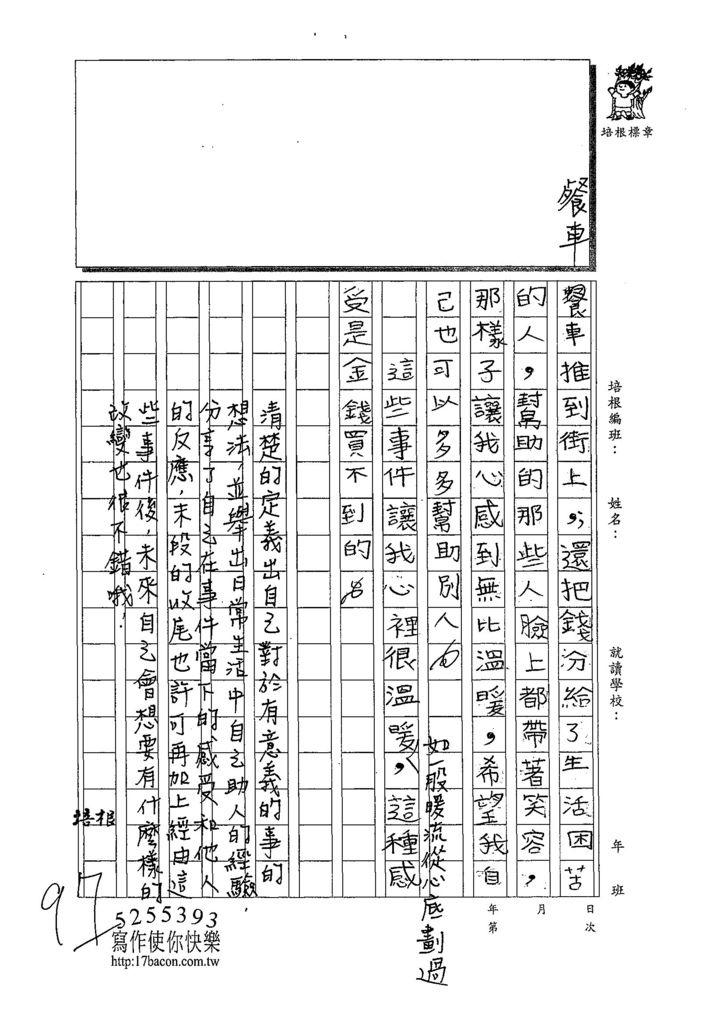 108TMW402卓柏翰 (2).jpg