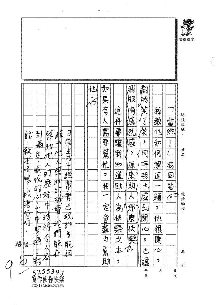 108TMW402區家碩 (2).jpg