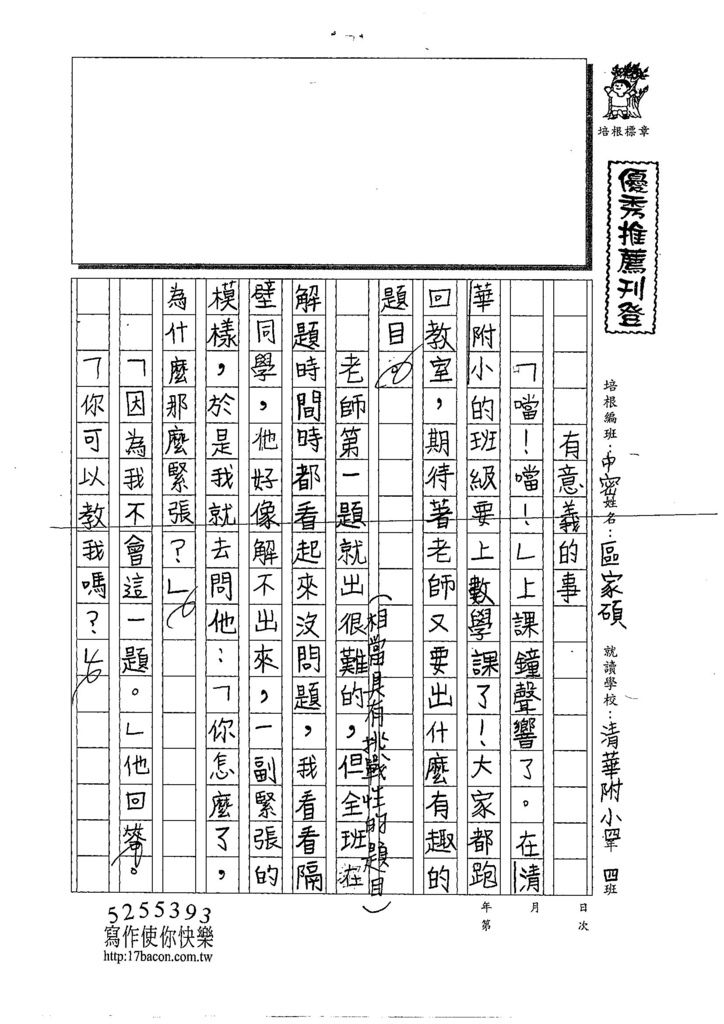 108TMW402區家碩 (1).jpg