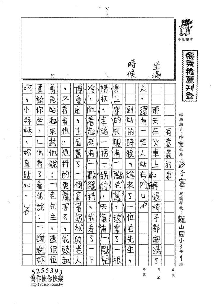 108TMW402彭子寧 (1).jpg