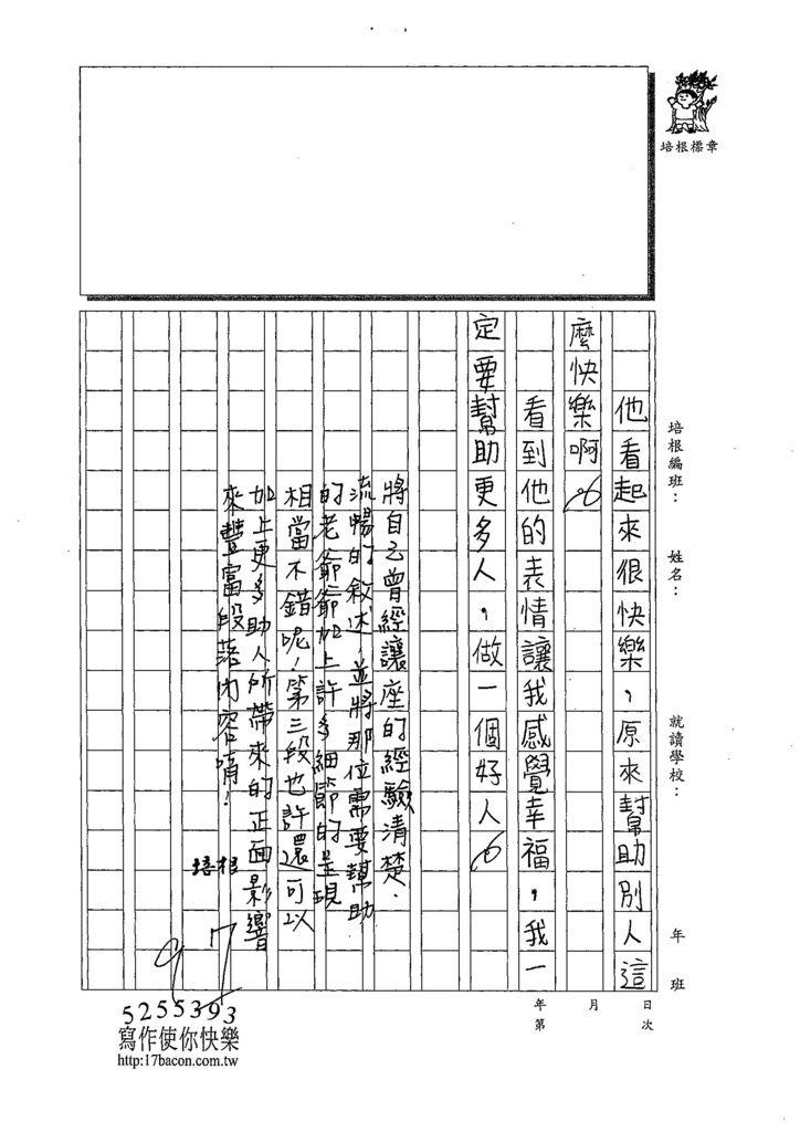 108TMW402彭子寧 (2).jpg