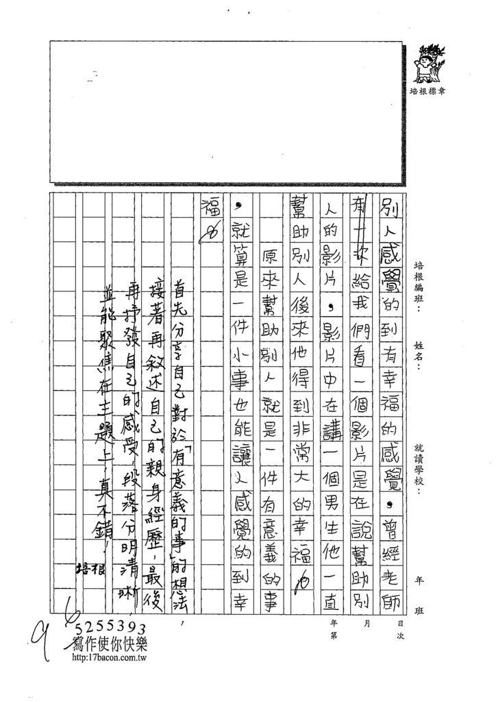 108TMW402黃沛絨 (2).jpg