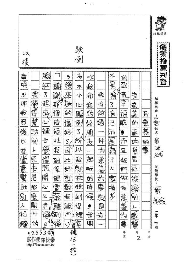 108TMW402黃沛絨 (1).jpg