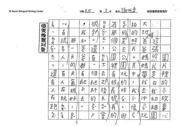 108TBW403謝昕霏 (1).jpg
