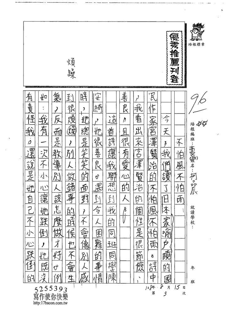 108TSW403柯品辰 (1).jpg