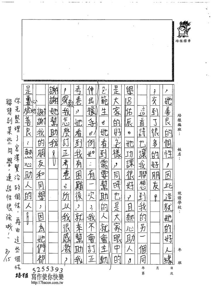 108TSW403柯品辰 (2).jpg