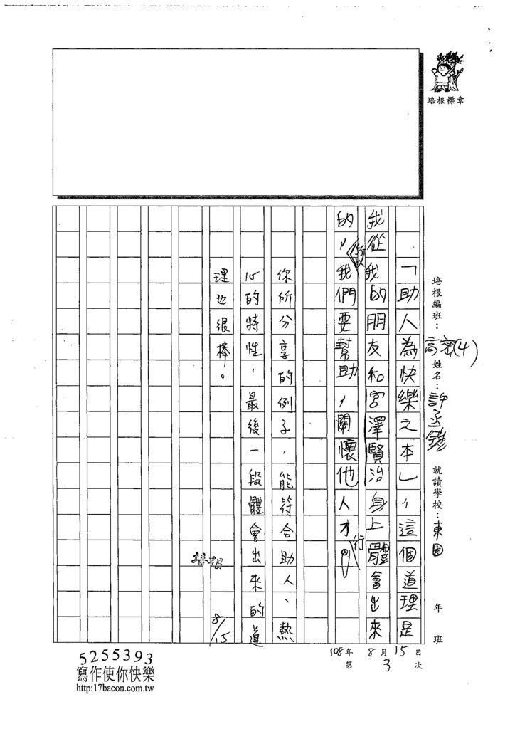 108TSW403許丞鎧 (3).jpg