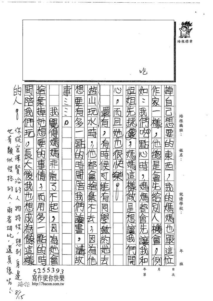 108TSW403羅立宸 (2).jpg