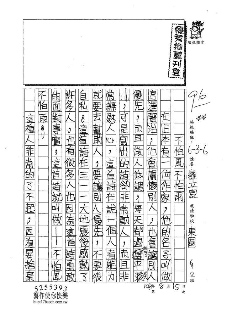 108TSW403羅立宸 (1).jpg