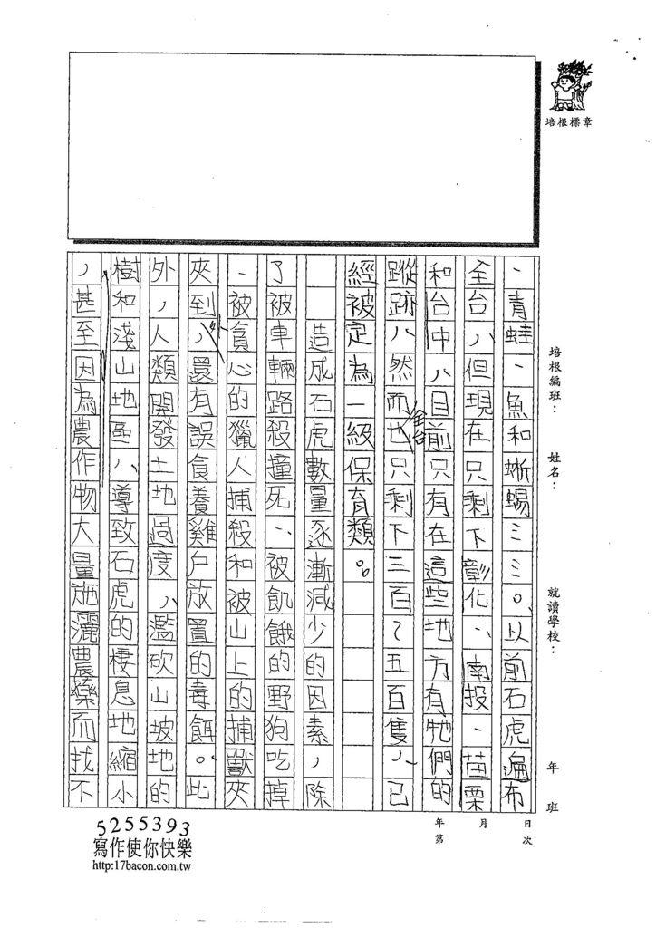 108ERW04吳宜芮 (3).jpg