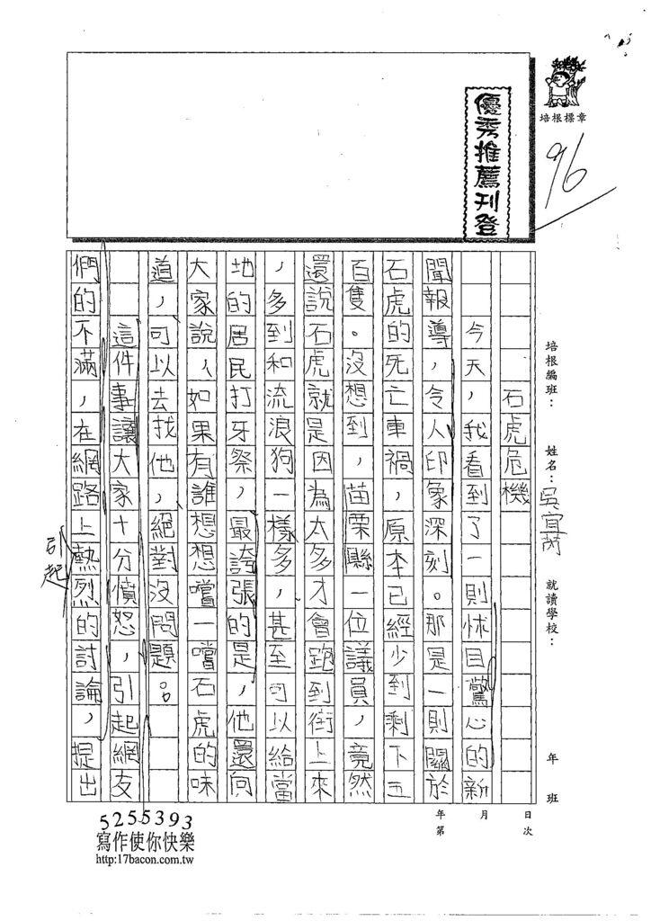 108ERW04吳宜芮 (1).jpg