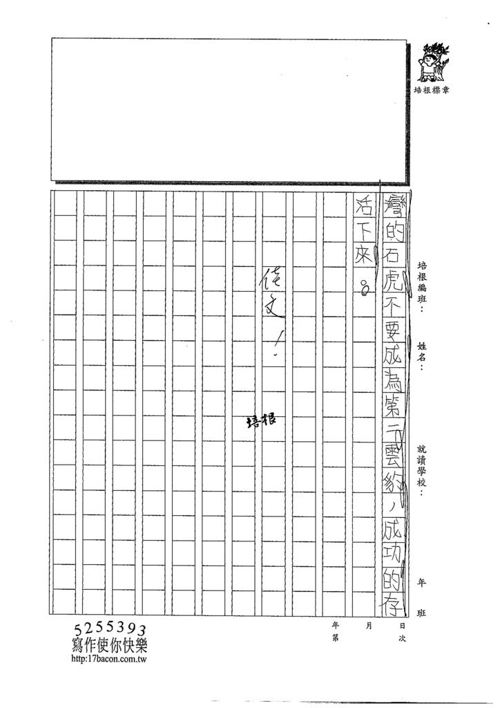 108ERW04吳宜芮 (5).jpg