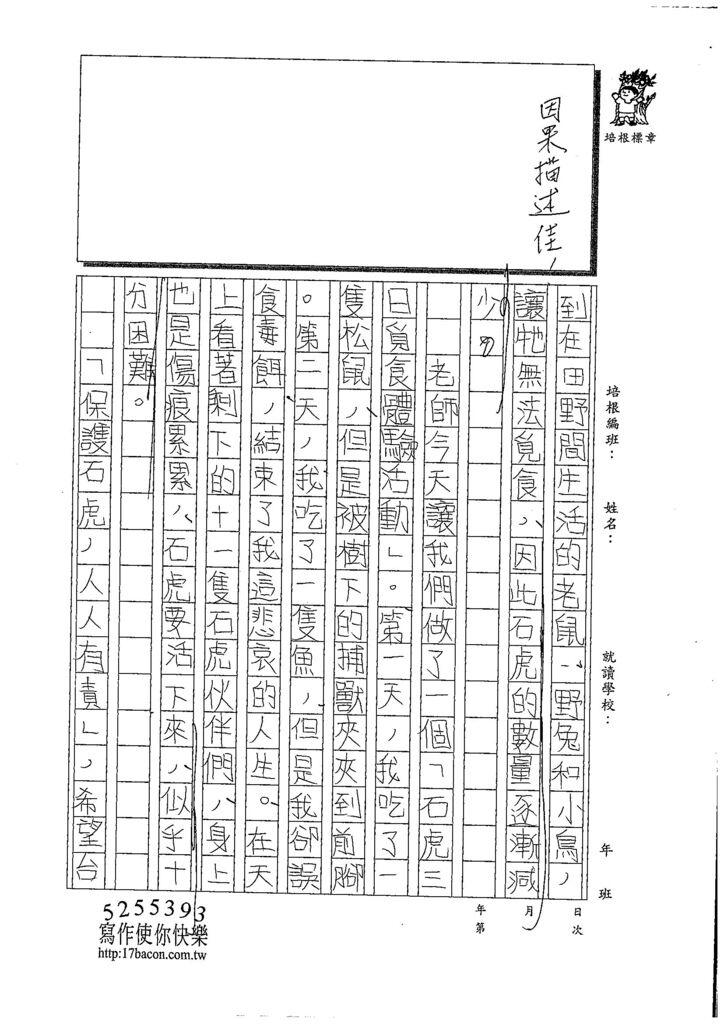 108ERW04吳宜芮 (4).jpg