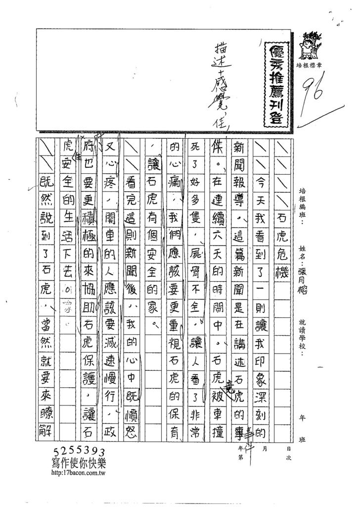 108ERW04張月榕 (1).jpg
