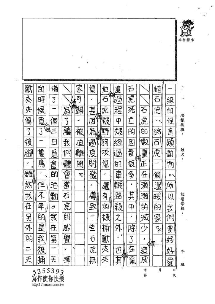 108ERW04張月榕 (3).jpg