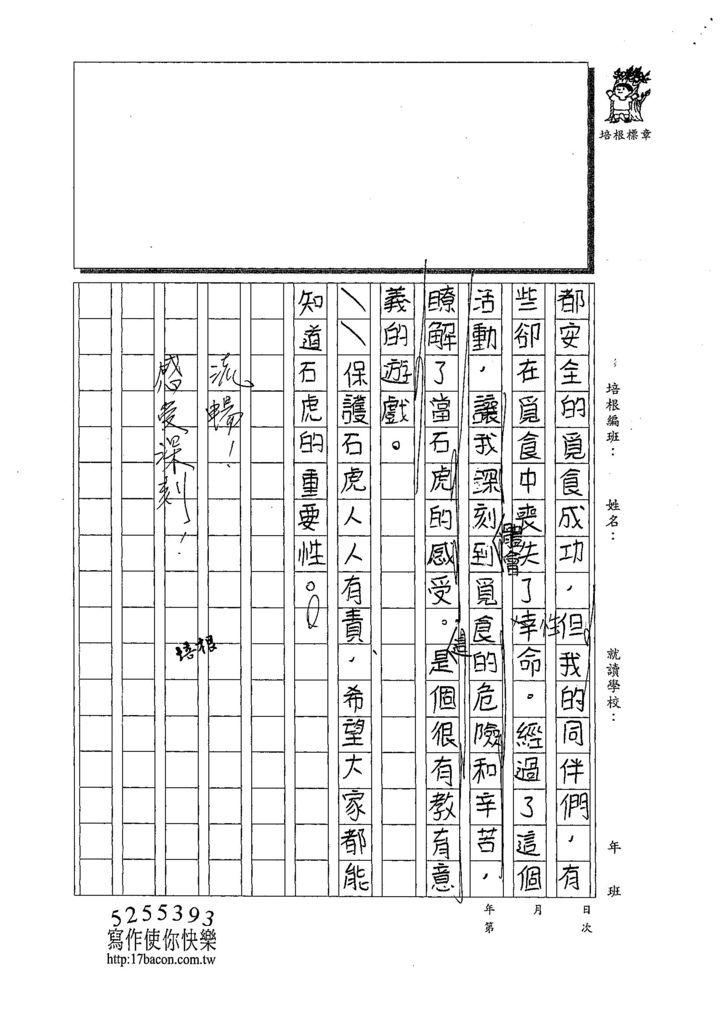 108ERW04張月榕 (4).jpg