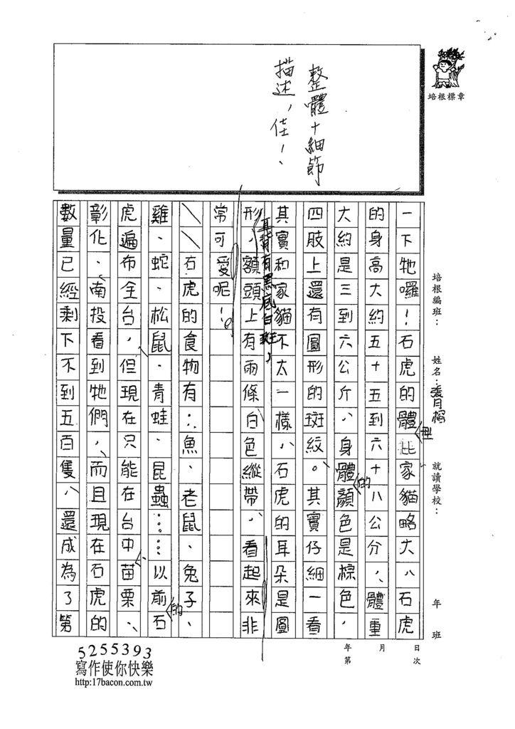 108ERW04張月榕 (2).jpg