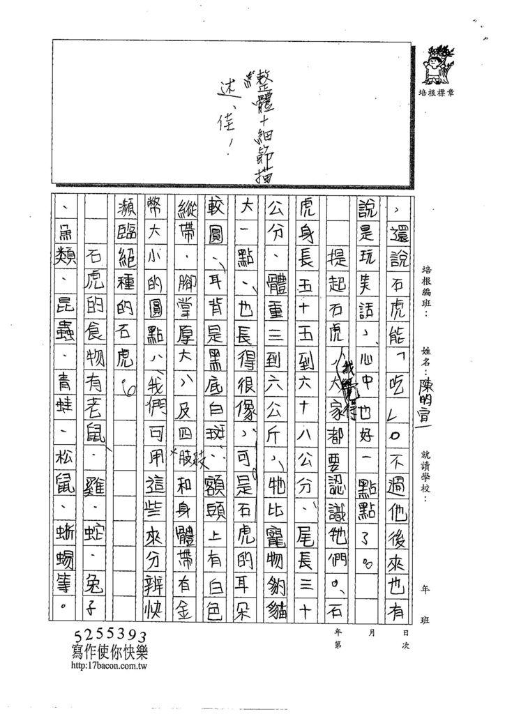 108ERW04陳昀宣 (2).jpg