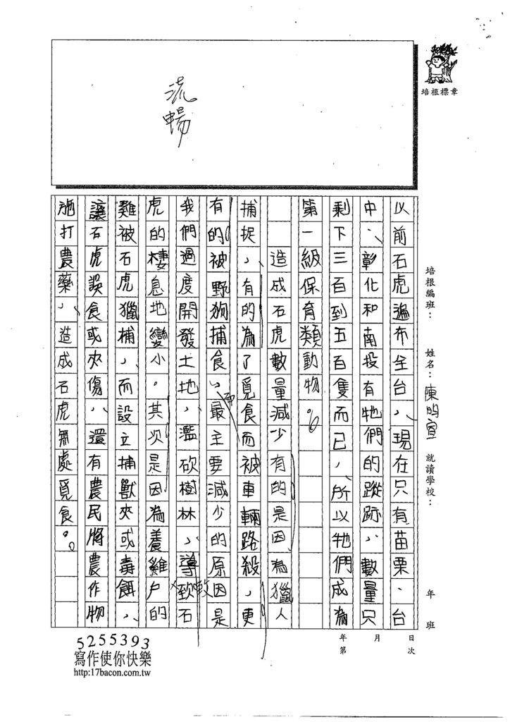 108ERW04陳昀宣 (3).jpg