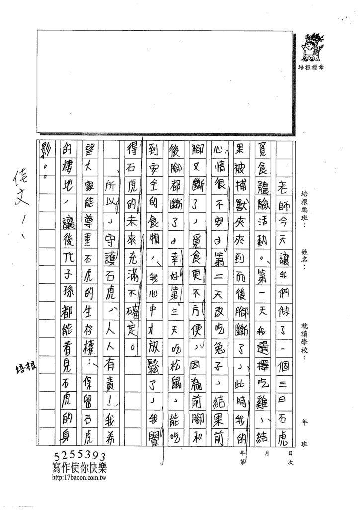 108ERW04陳昀宣 (4).jpg