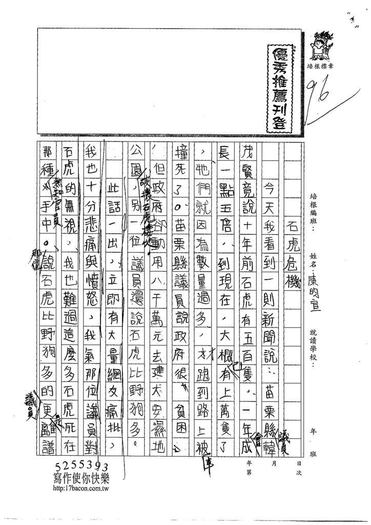108ERW04陳昀宣 (1).jpg