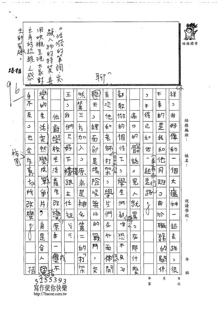 108CRW06張晟晧 (2).jpg