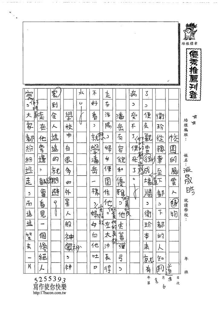 108CRW06張晟晧 (1).jpg