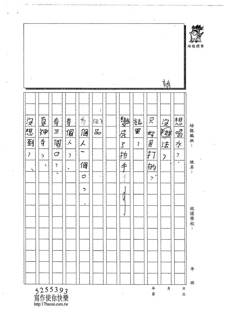 108W4109陳安淇 (2).jpg