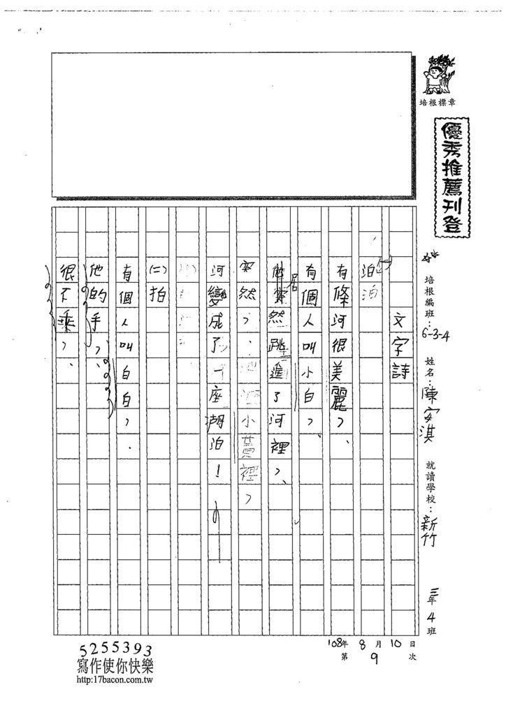 108W4109陳安淇 (1).jpg