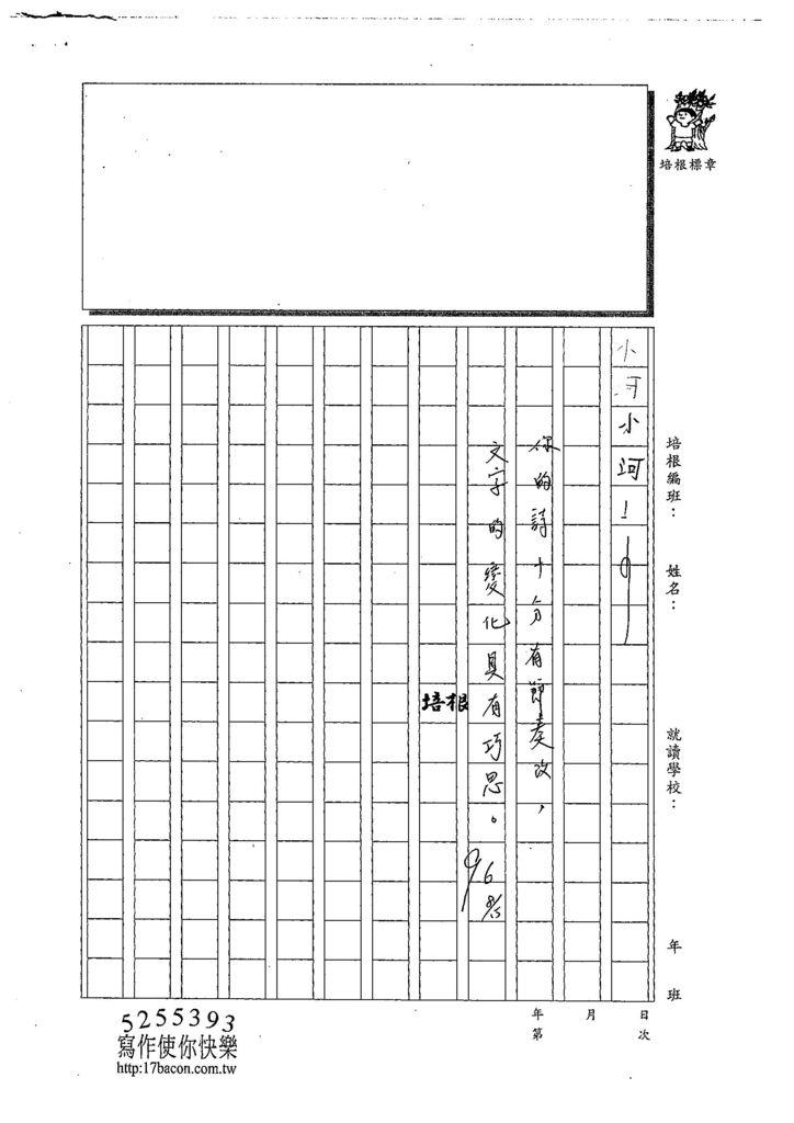 108W4109陳安淇 (4).jpg